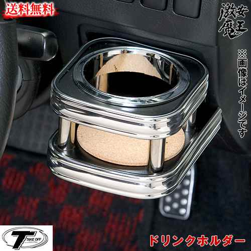 ■TAKE OFF テイクオフ コペン(COPEN) L880K コペン用ドリンクホルダー[DHR0010 軽自動車パーツ 激安魔王