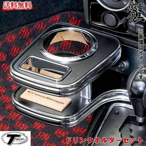 ■TAKE OFF テイクオフ コペン(COPEN) L880KAT車専用 コペン用ドリンクホルダーセット[DHR0030] 軽自動車パーツ 激安魔王