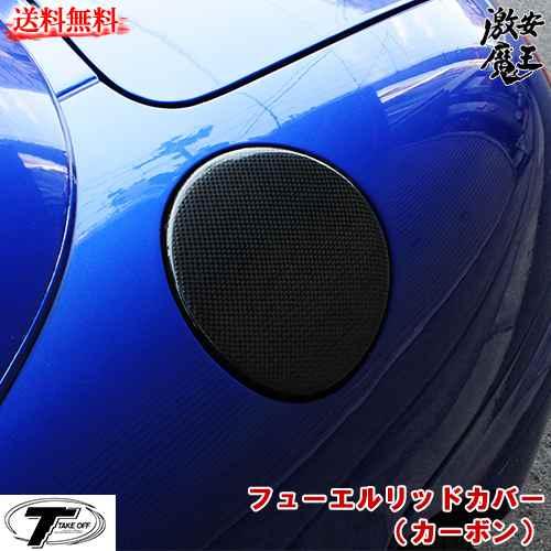 ■TAKE OFF テイクオフ カプチーノ(CAPPUCCINO) EA11R EA21R フューエルリッドカバー(カーボン) 軽自動車パーツ 激安魔王