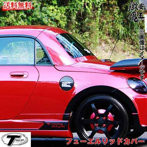 ■TAKE OFF テイクオフ コペン(COPEN) L880K フューエルリッドカバー(シルバークロス) 軽自動車 激安魔王