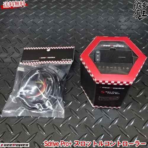FREEPOWER Sdrive Pro+ スロットルコントローラー スロコン クラウン GRS184 GRS182 GRS183 GRS180 GRS181 パーツ 激安魔王