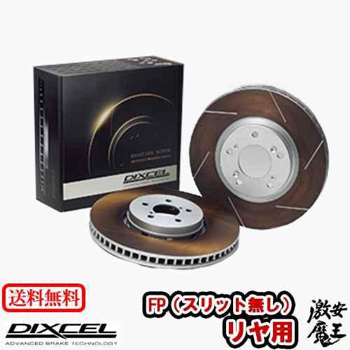 ■DIXCEL(ディクセル) ポルシェ 928 4.5 - PORSCHE ブレーキローター リア FP TYPE 激安魔王