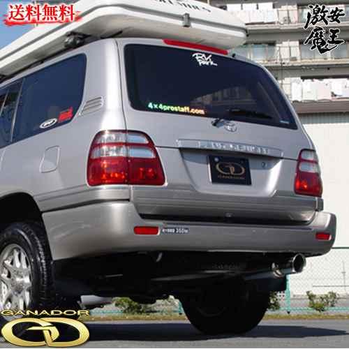 ■ガナドールマフラー GANADOR KG/KR-HDJ101K ランクル ランドクルザー 100 ディーゼル 1HD-FTE 120 Vertex 4WD/SUV 激安魔王