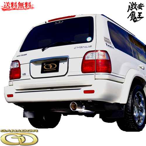 ■ガナドールマフラー GANADOR GF/GH-UZJ100W ランクル ランドクルーザー100 2UZ-FE 120φ サークル Vertex 4WD/SUV 激安魔王