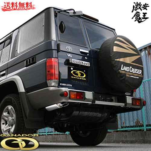 ■GANADOR ガナドールマフラー ダウンテールGRJ76K ランクル 70 LANDCRUISER ランドクルーザー Vertex 4WD SUV CBF-GRJ76K ダウンテール カー用品 自動車パーツ 激安魔王