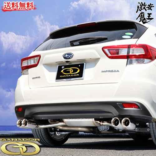 ■GANADOR ガナドール マフラー DBA-GT7 インプレッサスポーツ Vertex(バーテックス)Sports 排気系パーツ スバル Impreza Sports 激安魔王