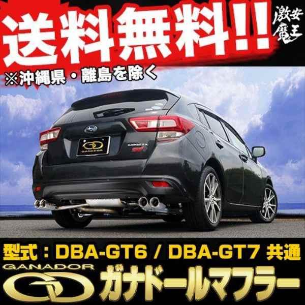 【 新品 】 ■GANADOR ガナドール マフラー DBA-GT6 / DBA-GT7 共通 インプレッサスポーツ  Vertex(バーテックス)Sports   排気系パーツ スバル Impreza Sports, グリズリー ade4b424