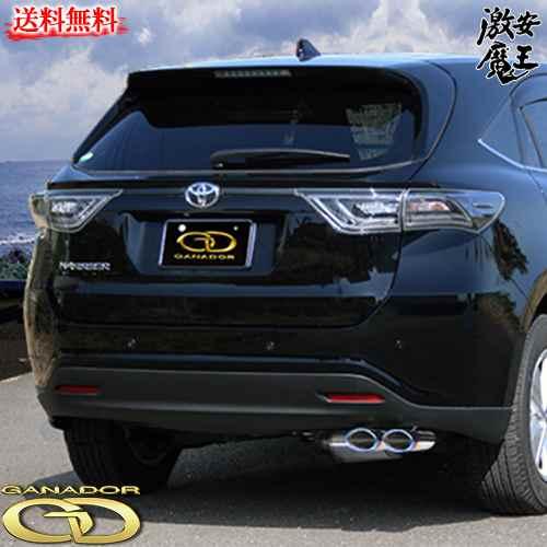 ■GANADOR ガナドールマフラー ZSU60W ZSU65W ハリアー チタンテール HARRIER Vertex 4WD SUV DBA-ZSU60W ZSU65W カー用品 自動車パーツ 激安魔王