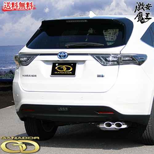 特価ブランド GANADOR ガナドールマフラー AVU65W AVU65W ハリアー HV用 HARRIER 自動車パーツ Vertex 4WD SUV HV用 DAA-AVU65W オーバル カー用品 自動車パーツ, 八幡東区:af347c79 --- edu.ms.ac.th