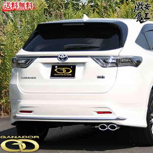 GANADOR ガナドールマフラー AVU65W ハリアー HV モデリスタ用 HARRIER Vertex 4WD SUV DAA-AVU65W オーバル カー用品 自動車パーツ 激安魔王