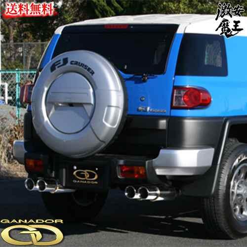 ■ガナドールマフラー GANADOR CBA-GSJ15W FJクルーザー 1GR-FE (3.955cc) 98φサークル(左右4本出し) Vertex 4WD/SUV 激安魔王