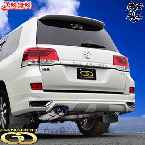ガナドールマフラー GANADOR CBA-URJ202W ランクル ランドクルーザー 200 1UR-FE 98φサークル 左ダブル出しテール部のみチタニウム製 Vertex 4WD/SUV 激安魔王