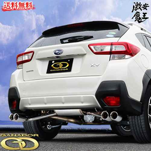 GANADOR ガナドール マフラー DBA-GT7 XV 4WD / SUV Vertex(バーテックス) 排気系パーツ スバル 激安魔王