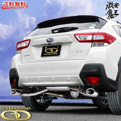 ■GANADOR ガナドール マフラー DBA-GT7 XV 4WD / SUV Vertex バーテックス 排気系パーツ スバル 激安魔王