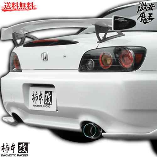 ■柿本改 GH LA ABA-AP1 S2000 F20C マフラー 排気系パーツ GT1.0Z Racing カキモトレーシング 激安魔王
