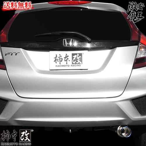 ■柿本改 DBA-GK4 フィット 4WD L13B(CVT) マフラー 排気系パーツ GT box 06&S('10加速騒音新規制対応モデル) カキモトレーシング FIT 激安魔王