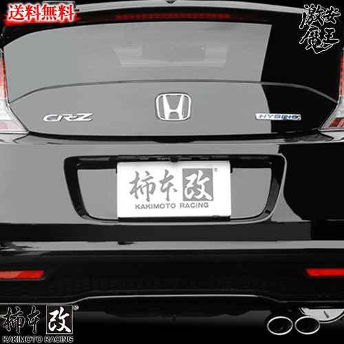 ■柿本改 DAA-ZF1 CR-Z FF LEA-MF6(6MT/CVT) マフラー 排気系パーツ KRnoble Ellisse ジョンキル('10加速騒音新規制対応モデル) カキモトレーシング 激安魔王
