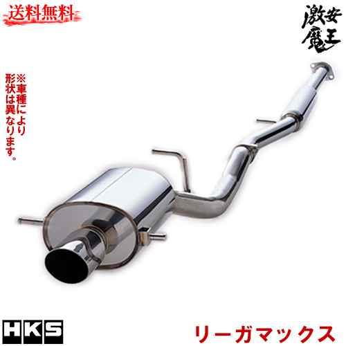 ■HKS マフラー L880K コペン Copen JB-DET LEGAMAX 激安魔王