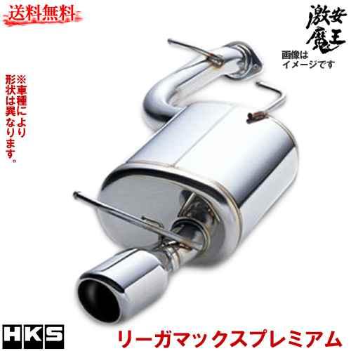 満点の ?HKS マフラー ZF1 CR-Z LEA-MF6 LEGAMAX Premium 激安魔王, JUSTJAPAN 569bf0f4