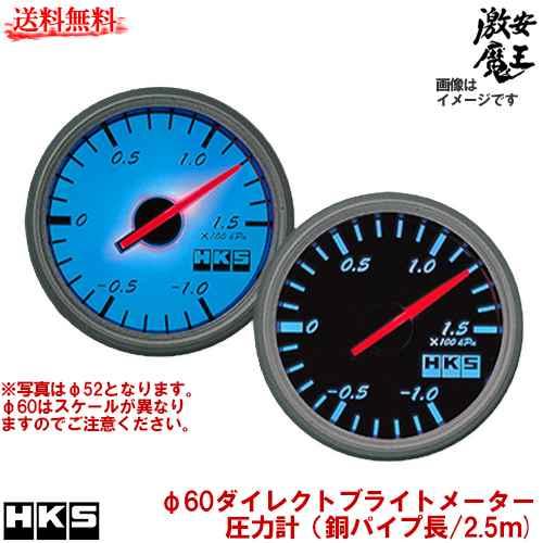 ■HKS φ60ダイレクトブライトメーター 圧力計 (銅パイプ長/2.5m) Black Panel White Scale 44004-AK006