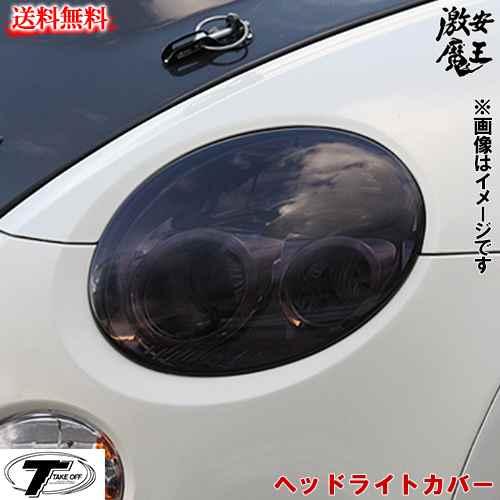■TAKE OFF テイクオフ コペン(COPEN) コペン用ヘッドライトカバーダークスモーク ヘッドライト 軽自動車 激安魔王