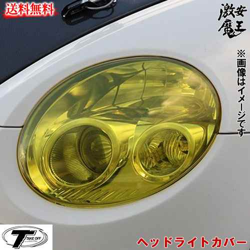 ■TAKE OFF テイクオフ コペン(COPEN) コペン用ヘッドライトカバーイエロー ヘッドライト 軽自動車