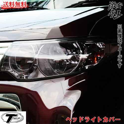 ■TAKE OFF テイクオフ タントカスタム(TANTOCUSTOM) L375 385S タントカスタム用ヘッドライトカバーライトスモーク ヘッドライト 軽自動車 激安魔王