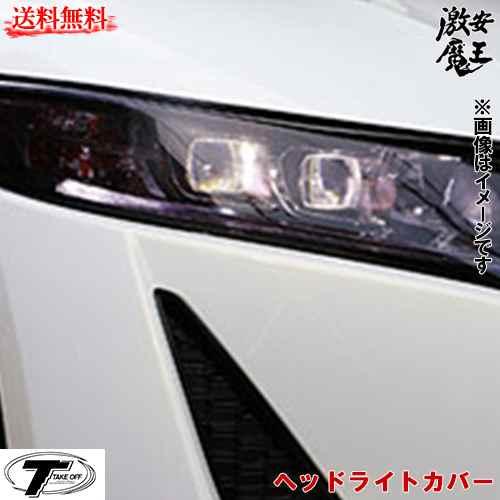■TAKE OFF テイクオフ S660 JW5 S660(JW5) ヘッドライトカバー ダークスモーク ヘッドライト 軽自動車パーツ 激安魔王