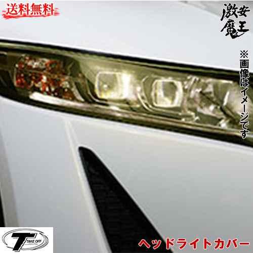 ■TAKE OFF テイクオフ S660 JW5 S660(JW5) ヘッドライトカバー イエロー ヘッドライト 軽自動車パーツ 激安魔王