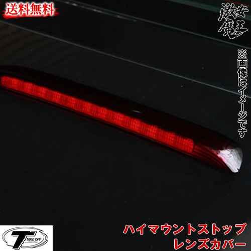 ■TAKE OFF テイクオフ コペン(COPEN) L880K コペン用ハイマウントストップレンズカバー ダークスモーク テールランプ 軽自動車 激安魔王