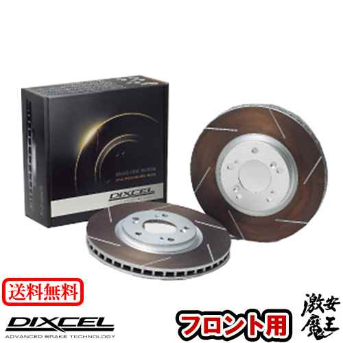 ■DIXCEL(ディクセル) フィアット プント 1.2 Selecta / Cabriolet 176AR2/176AR5 FIAT PUNTO ブレーキローター フロント HS TYPE 激安魔王