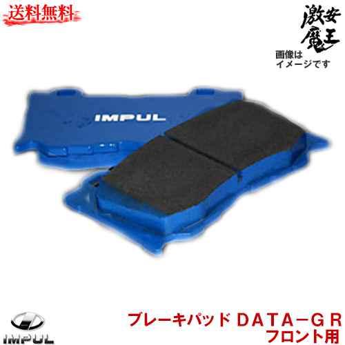 ■IMPUL ブレーキパッド HP11 Primera プリメーラ SR20VE 97.09~01.01 IMPULスポーツブレーキパッド フロント用セット 激安魔王