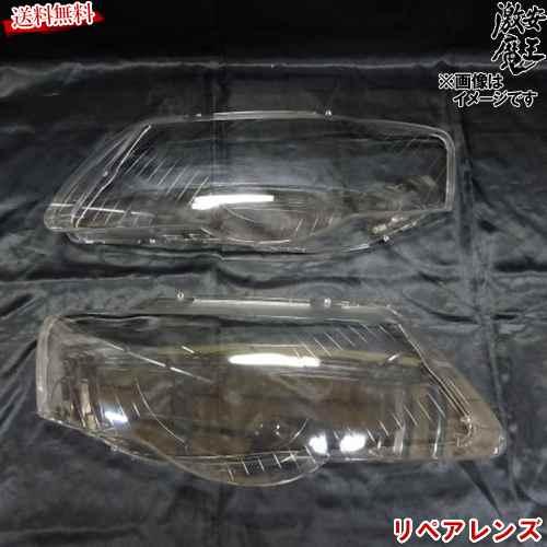 社外 リペア レンズ VW B6 パサート 2006y~2011y ヘッドライト用 左右セット フォルクスワーゲン パーツ 激安魔王
