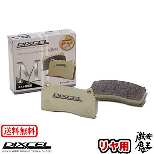 ■DIXCEL(ディクセル) フォルクスワーゲン ゴルフ2 / ジェッタ2 1.8 GTI 19RD VOLKSWAGEN GOLF 2/JETTA 2 ブレーキパッド リア M タイプ 激安魔王