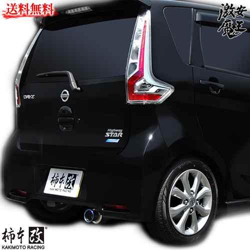 ■柿本改 DBA-B11W eKカスタム FF 3B20 マフラー 排気系パーツ GT box 06&S('10加速騒音新規制対応モデル) 激安魔王