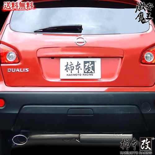 ■柿本改 DBA-NJ10 デュアリス 4WD MR20DE マフラー 排気系パーツ KRnoble Ellisse クリスタル カキモトレーシング Dualis 激安魔王