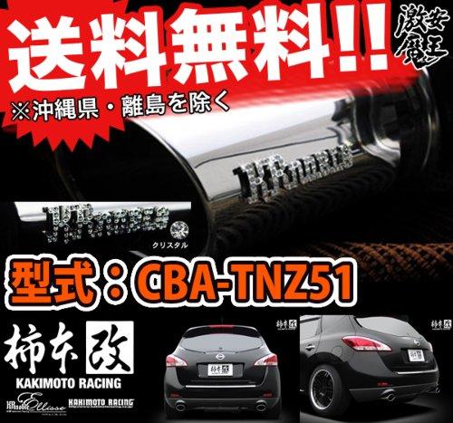 ■柿本改 CBA-TNZ51 ムラーノ QR25DE 250XV/XL FOUR マフラー KRnoble Ellisse クリスタル カキモトレーシング Murano 激安魔王