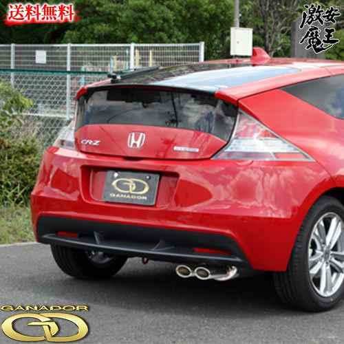 ■GANADOR ガナドールマフラー DAA-ZF1 CR-Z オーバルダブルテール カー用品 自動車パーツ 激安魔王
