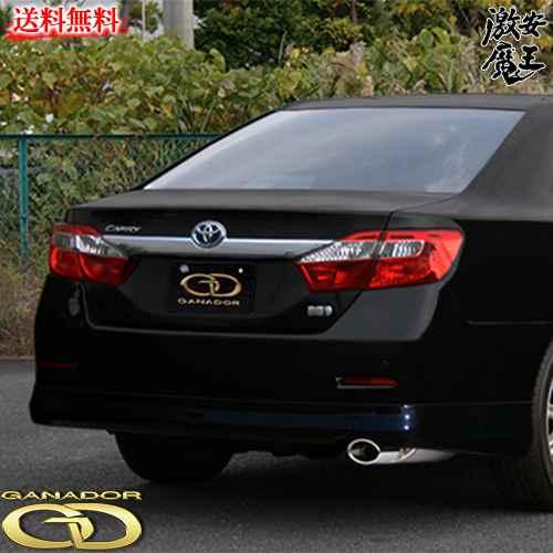 ■GANADOR ガナドールマフラー DAA-AVV50 カムリ Camry オーバル 右シングル出 カー用品 自動車パーツ 激安魔王