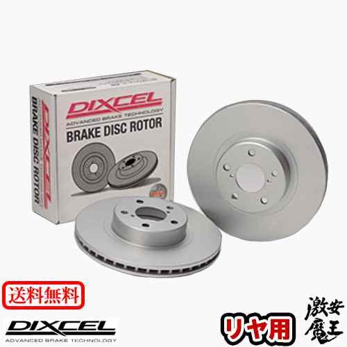 ■DIXCEL(ディクセル) ハマー H3 3.5/3.7/5.3 T345F/T345E HUMMER ブレーキローター リア PD TYPE 激安魔王