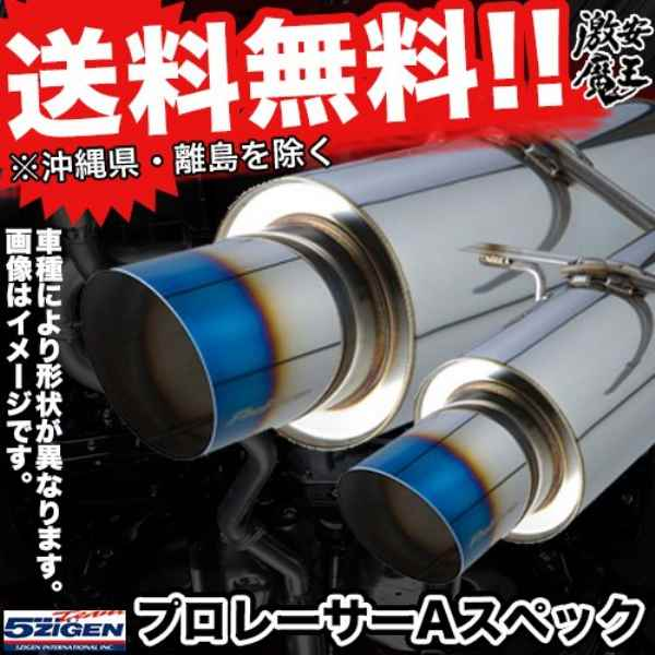 ■5ZIGEN マフラー LA-DY5W デミオ ProRacer A-SPEC ゴジゲン ZY-VE 排気系パーツ Demio 激安魔王