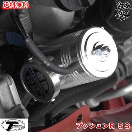 ■TAKE OFF テイクオフ ワゴンR RR MC22S プッシュンR SS ブローオフ 軽自動車 激安魔王