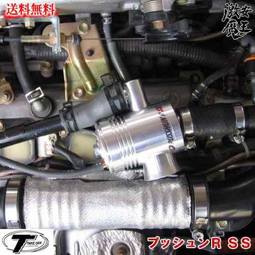 ■TAKE OFF テイクオフ コペン(COPEN) L880K プッシュンR SS ブローオフ 軽自動車パーツ 激安魔王