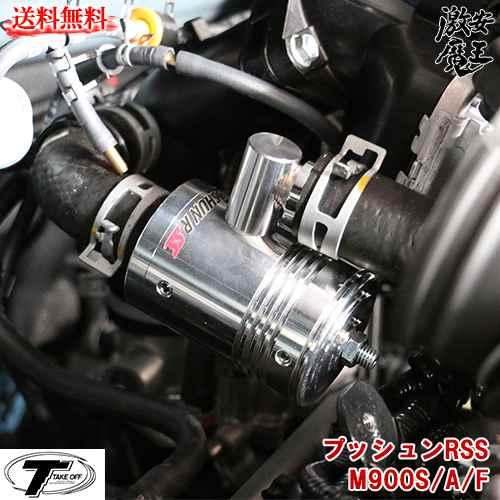 ■TAKE OFF テイクオフ トール M900S プッシュンRSS M900S A F ブローオフ 軽自動車 激安魔王