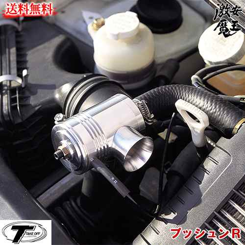 ■TAKE OFF テイクオフ ワゴンRターボ MC11S プッシュンR ブローオフ 軽自動車 激安魔王