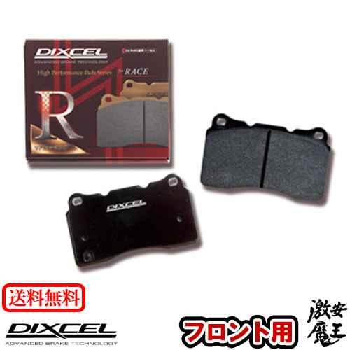 ■DIXCEL(ディクセル) S2000 AP1 AP2 S2000 99/4~ フロント ブレーキパッド RA タイプ 激安魔王