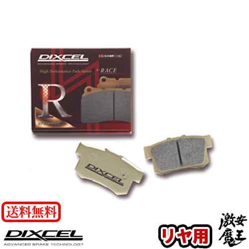 ■DIXCEL(ディクセル) アテンザ セダン GG3P ATENZA SEDAN 02/05~08/01 リア ブレーキパッド RD タイプ 激安魔王