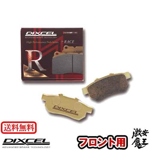 ■DIXCEL(ディクセル) シビック EP3 CIVIC 01/10~07/02 フロント ブレーキパッド RN タイプ 激安魔王