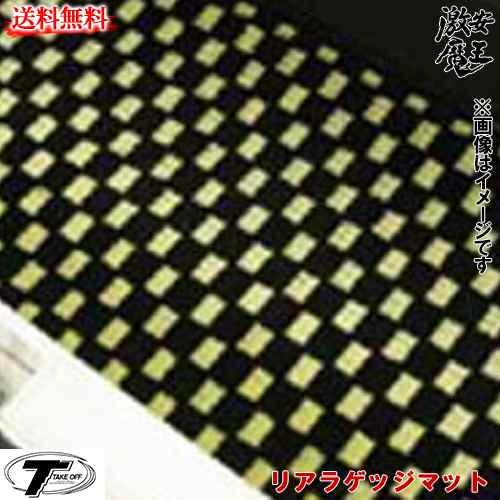 ■TAKE OFF テイクオフ パレット MK21S リアラゲッジマット パレット(MK21S) ラゲッジマット 軽自動車 激安魔王