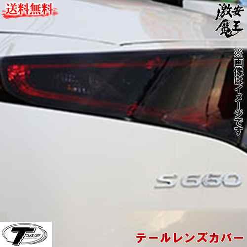 ■TAKE OFF テイクオフ S660 JW5 S660(JW5)テールレンズカバー ライトスモーク テールランプ 軽自動車パーツ 激安魔王